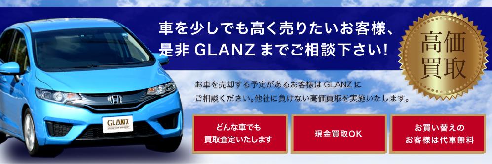高価買取!車を売りたいお客様、是非GLANZまでご相談下さい!